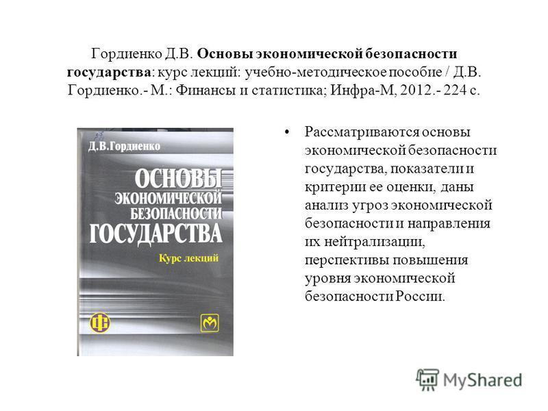 Книги по экономической безопасности скачать бесплатно