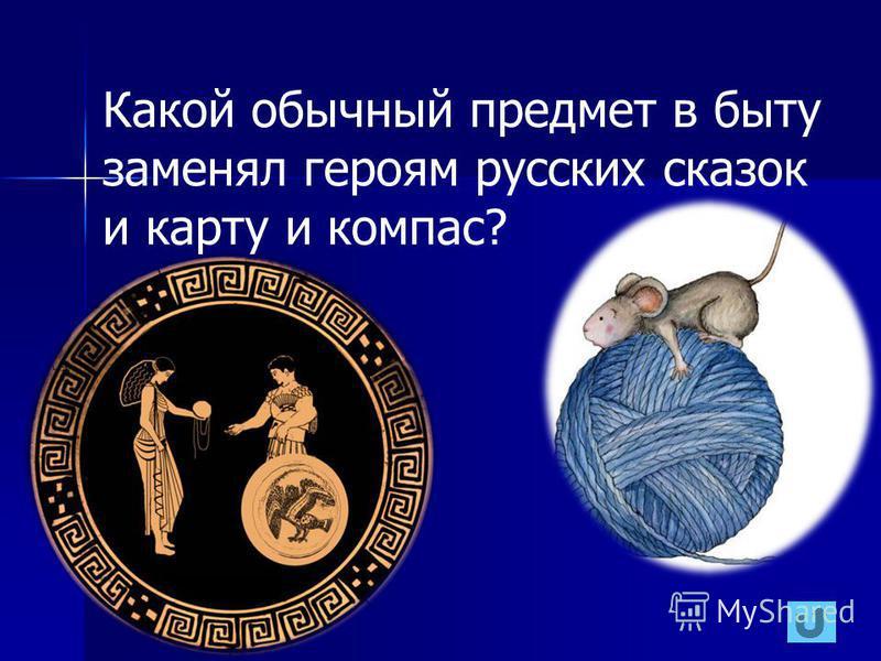 Какой обычный предмет в быту заменял героям русских сказок и карту и компас?
