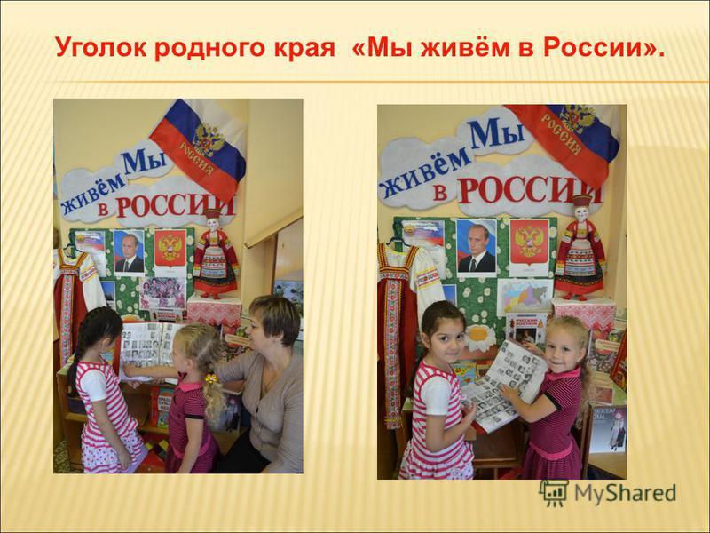 Уголок родного края «Мы живём в России».
