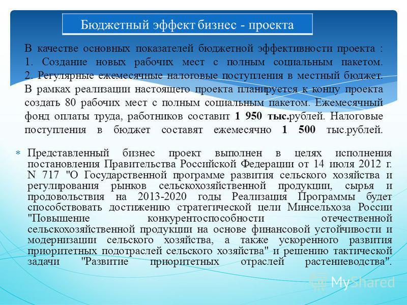 Представленный бизнес проект выполнен в целях исполнения постановления Правительства Российской Федерации от 14 июля 2012 г. N 717
