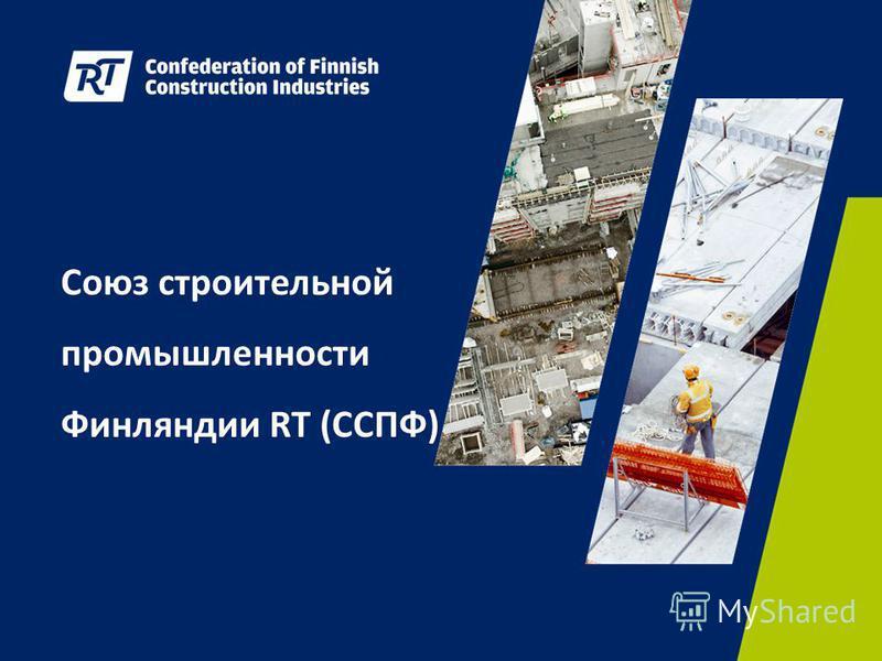 Союз строительной промышленности Финляндии RT (ССПФ)