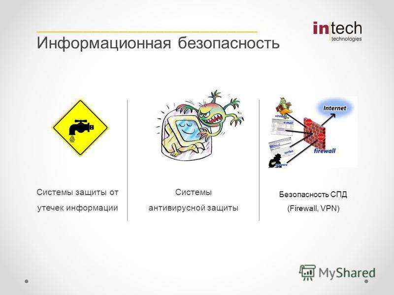 __________________________________________________________________________ Информационная безопасность Безопасность СПД (Firewall, VPN) Системы антивирусной защиты Системы защиты от утечек информации