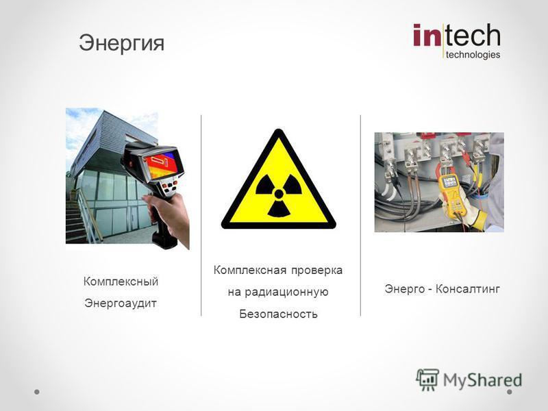 Энергия Комплексная проверка на радиационную Безопасность Комплексный Энергоаудит Энерго - Консалтинг