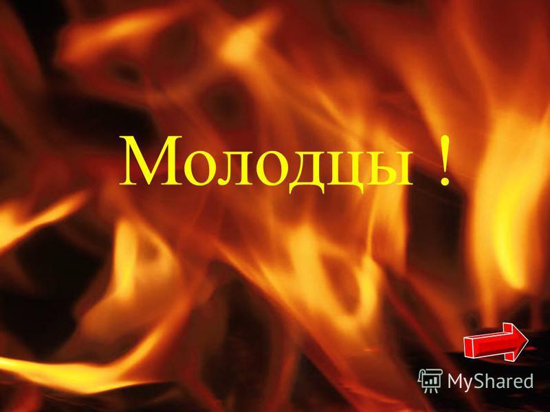 ответ Защитный головной убор пожарных. каска