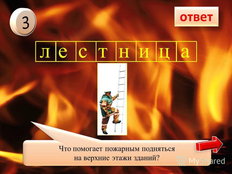 К АК НАЗЫВАЕТСЯ МАШИНА ПОЖАРНЫХ ? ответ пожарная
