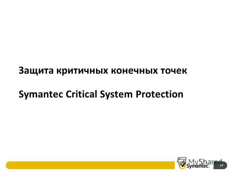 Защита критичных конечных точек Symantec Critical System Protection 17