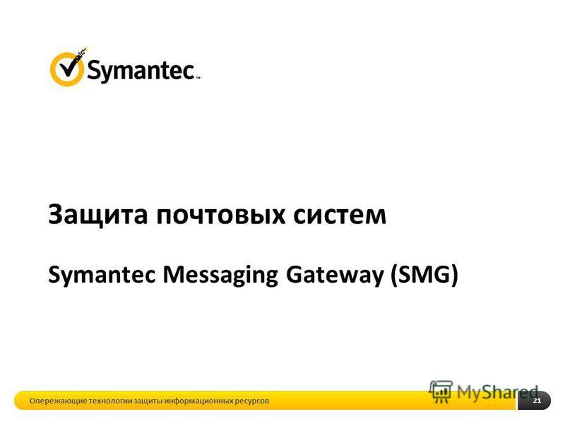 21 Защита почтовых систем Symantec Messaging Gateway (SMG) Опережающие технологии защиты информационных ресурсов