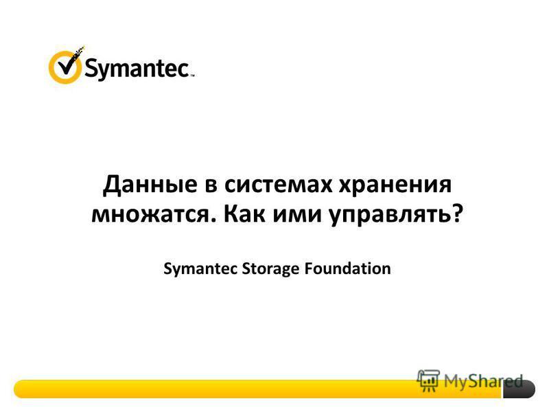Данные в системах хранения множатся. Как ими управлять? Symantec Storage Foundation