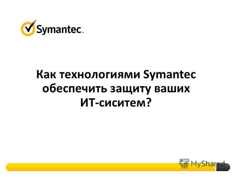 Как технологиями Symantec обеспечить защиту ваших ИТ-систем?