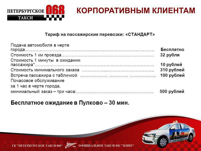 Тариф на пассажирские перевозки: «СТАНДАРТ» Подача автомобиля в черте города……………………………………………………………………………. Бесплатно Стоимость 1 км проезда……………………………………………………… 32 рубля Стоимость 1 минуты в ожидании пассажира*……………………………………………………………………… 10 рублей Ст