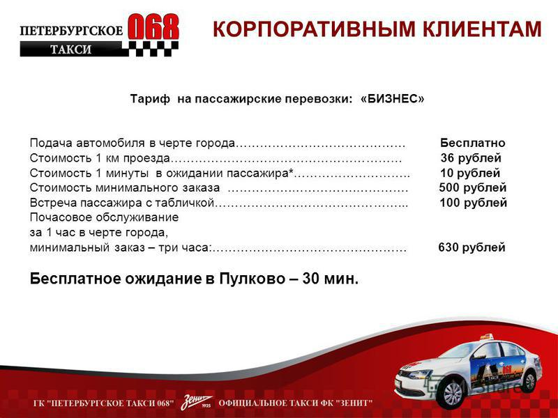 Тариф на пассажирские перевозки: «БИЗНЕС» Подача автомобиля в черте города…………………………………… Бесплатно Стоимость 1 км проезда………………………………………………… 36 рублей Стоимость 1 минуты в ожидании пассажира*……………………….. 10 рублей Стоимость минимального заказа …………….…