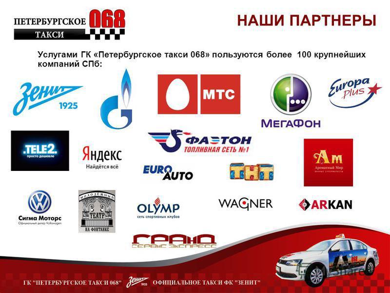 Услугами ГК «Петербургское такси 068» пользуются более 100 крупнейших компаний СПб: НАШИ ПАРТНЕРЫ