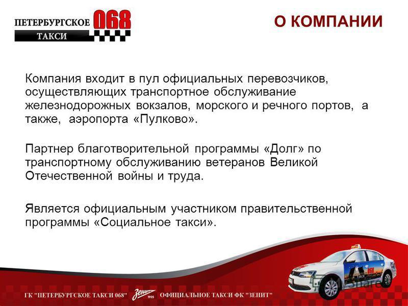 Компания входит в пул официальных перевозчиков, осуществляющих транспортное обслуживание железнодорожных вокзалов, морского и речного портов, а также, аэропорта «Пулково». Партнер благотворительной программы «Долг» по транспортному обслуживанию ветер