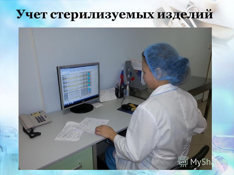 Учет стерилизуемых изделий