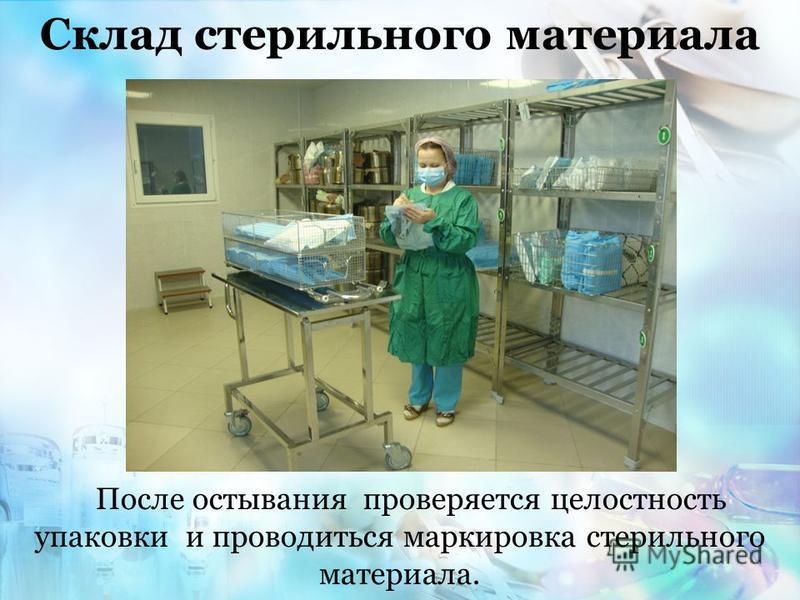 Склад стерильного материала После остывания проверяется целостность упаковки и проводиться маркировка стерильного материала.
