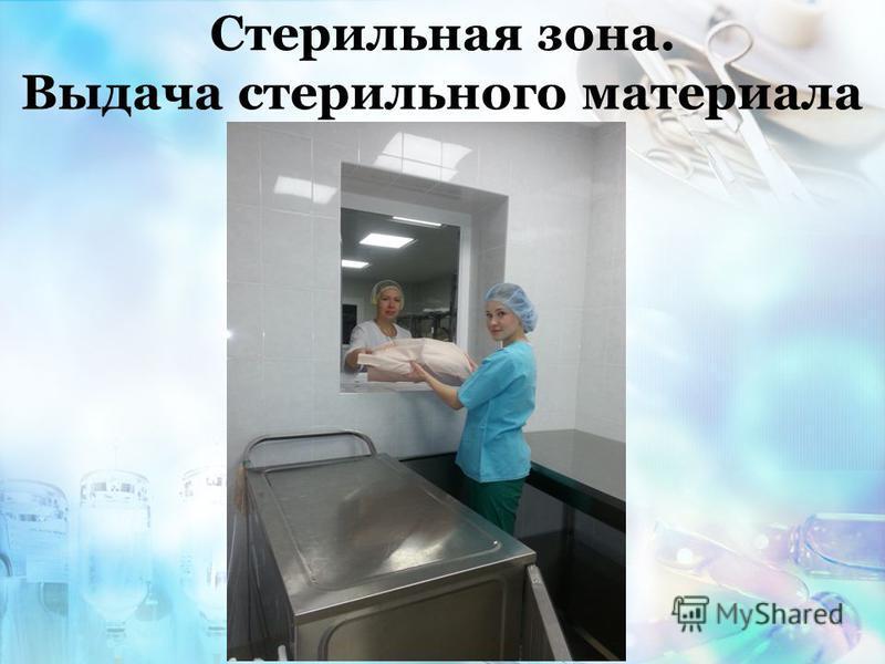 Стерильная зона. Выдача стерильного материала