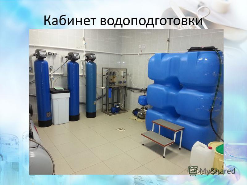 Кабинет водоподготовки