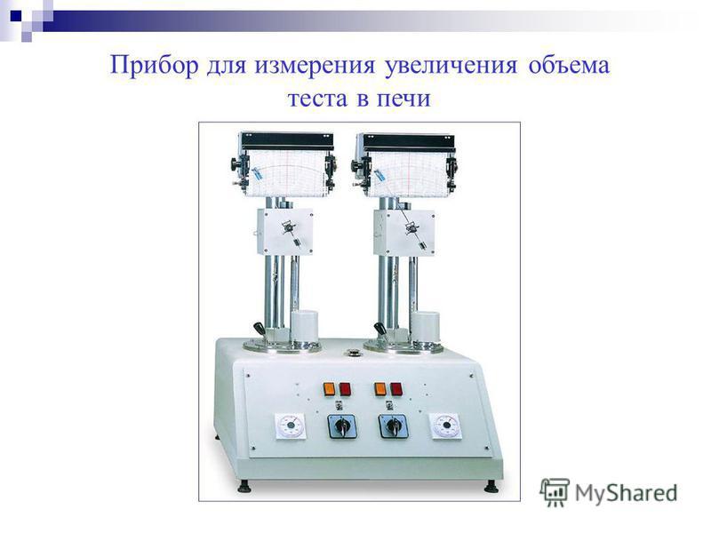 Прибор для измерения увеличения объема теста в печи