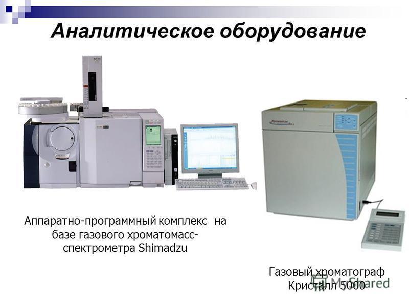 Аналитическое оборудование Аппаратно-программный комплекс на базе газового хроматомасс- спектрометра Shimadzu Газовый хроматограф Кристалл 5000
