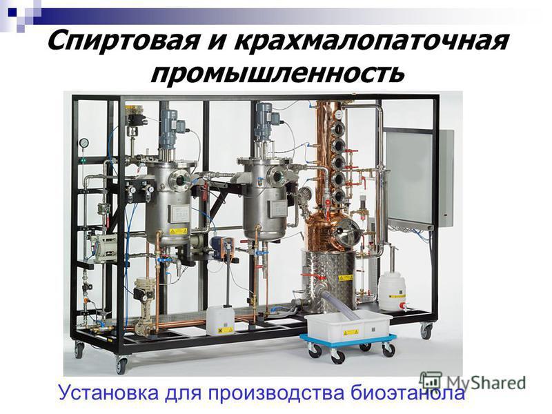 Установка для производства биоэтанола Спиртовая и крахмалопаточная промышленность