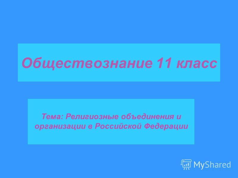 Обществознание 11 класс Тема: Религиозные объединения и организации в Российской Федерации