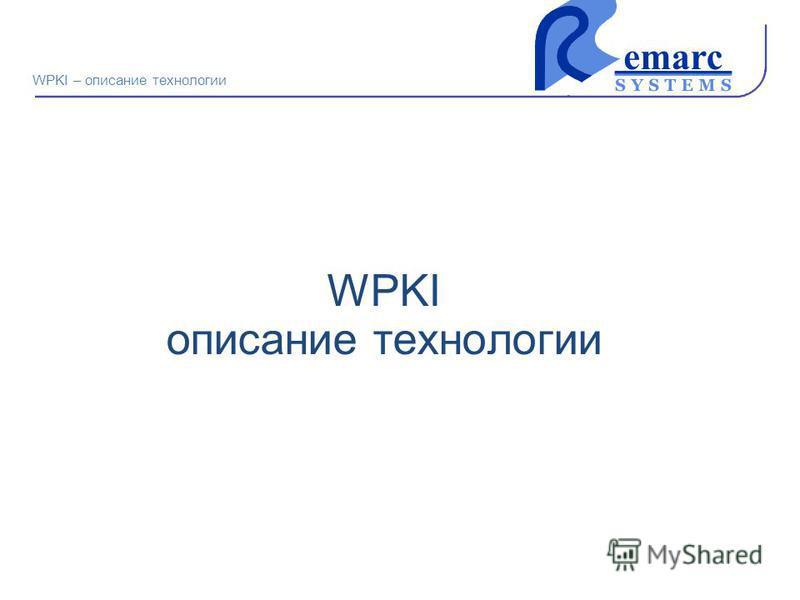 WPKI описание технологии WPKI – описание технологии