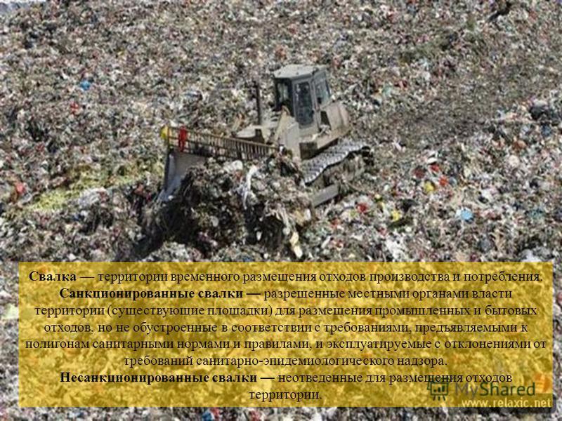 Свалка территории временного размещения отходов производства и потребления. Санкционированные свалки разрешенные местными органами власти территории (существующие площадки) для размещения промышленных и бытовых отходов, но не обустроенные в соответст