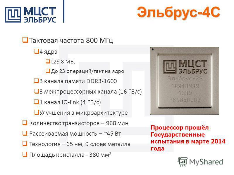 Процессор прошёл Государственные испытания в марте 2014 года Тактовая частота 800 МГц 4 ядра L2$ 8 МБ, До 23 операций/такт на ядро 3 канала памяти DDR3-1600 3 межпроцессорных канала (16 ГБ/с) 1 канал IO-link (4 ГБ/с) Улучшения в микро архитектуре Кол