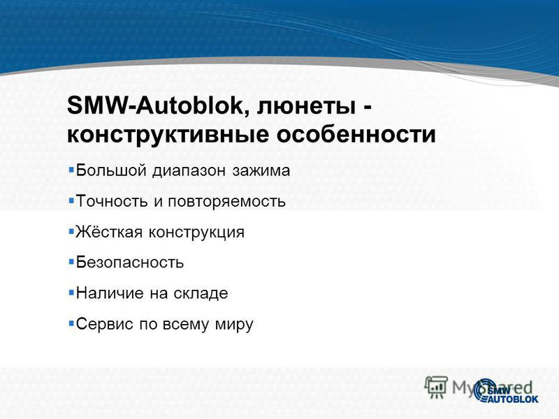 SMW-Autoblok Наши достижения Производство люнетов