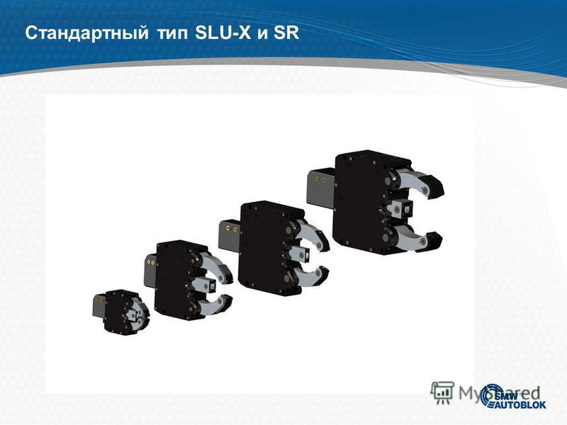 SR, SRA, K, KLU Полностью герметичный корпус Подача СОЖ через рычаги Зажим по диаметру или контроль зажима датчиком Большой диапазон зажима Упрочнён Безопасность при эксплуатации Быстрый зажим и разжим Функция поворота рычага SRA