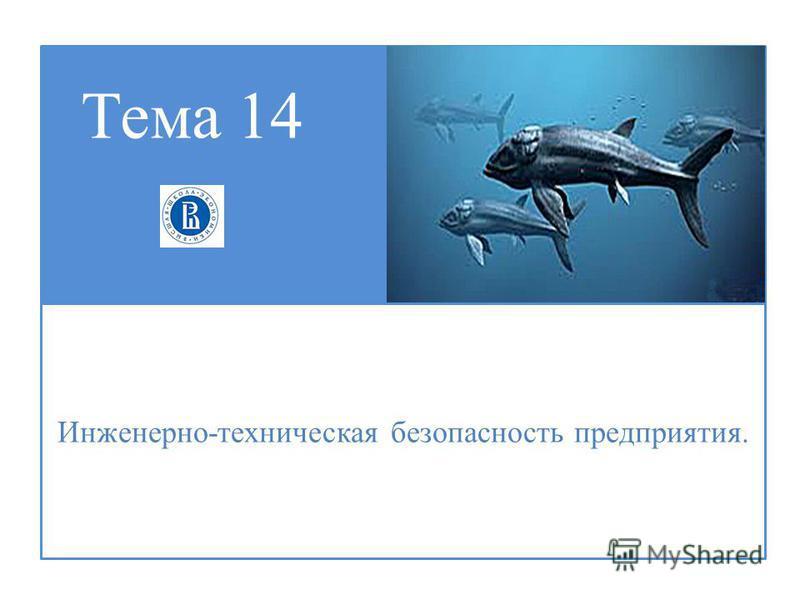 Тема 14 Инженерно-техническая безопасность предприятия.