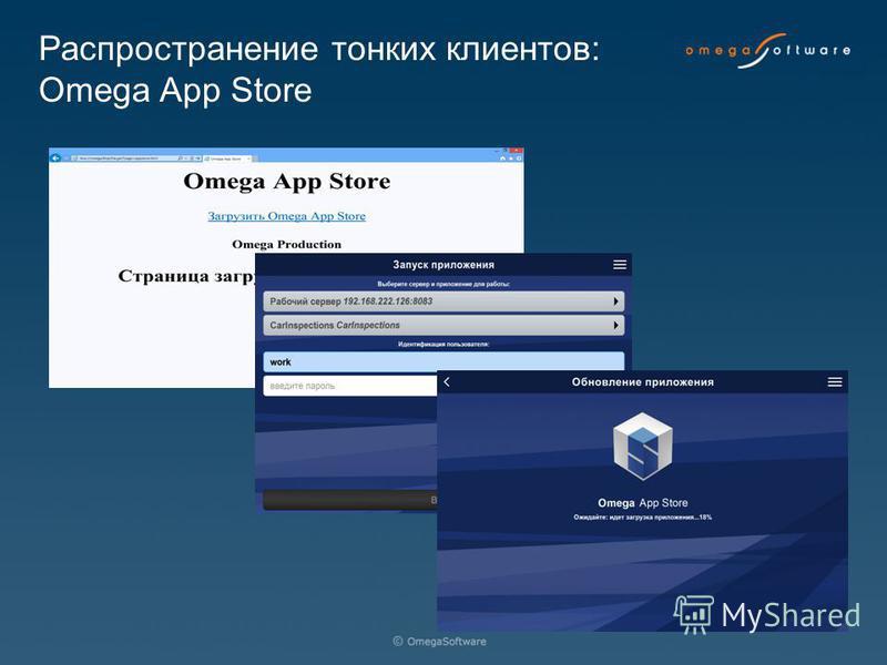 Распространение тонких клиентов: Omega App Store