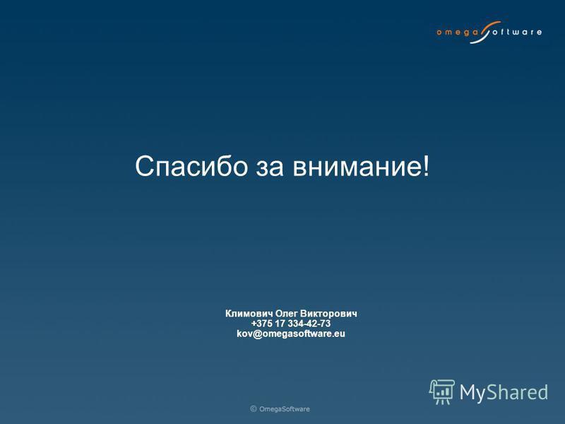 Спасибо за внимание! Климович Олег Викторович +375 17 334-42-73 kov@omegasoftware.eu