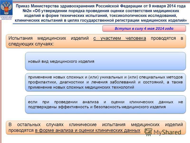 Приказ Министерства здравоохранения Российской Федерации от 9 января 2014 года 2 н «Об утверждении порядка проведения оценки соответствия медицинских изделий в форме технических испытаний, токсикологических исследований, клинических испытаний в целях