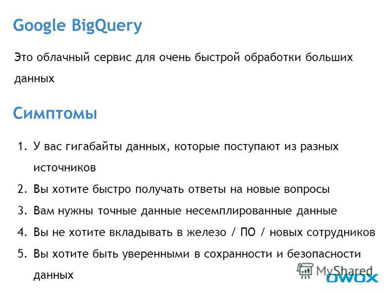 1. У вас гигабайты данных, которые поступают из разных источников 2. Вы хотите быстро получать ответы на новые вопросы 3. Вам нужны точные данные несемплированные данные 4. Вы не хотите вкладывать в железо / ПО / новых сотрудников 5. Вы хотите быть у