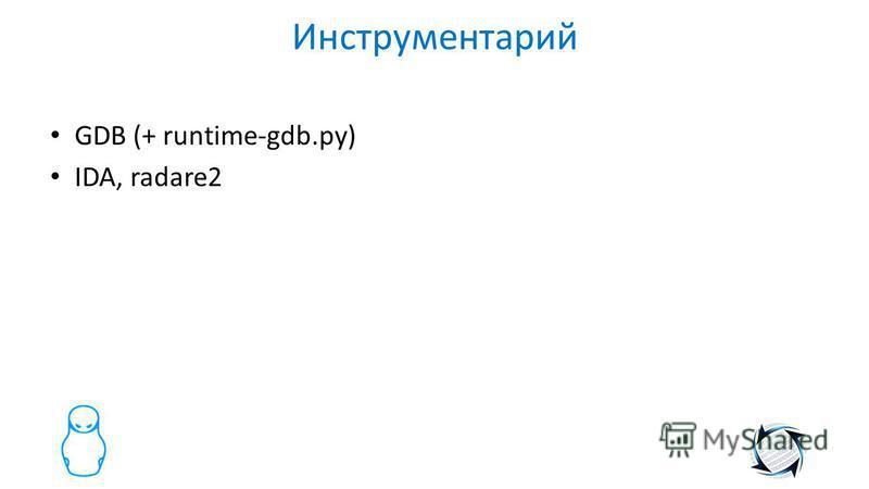 Инструментарий GDB (+ runtime-gdb.py) IDA, radare2