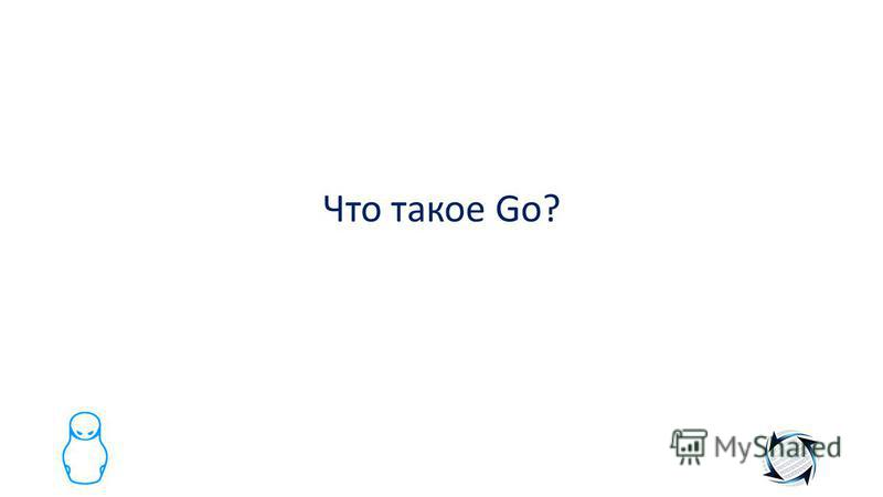 Что такое Go?
