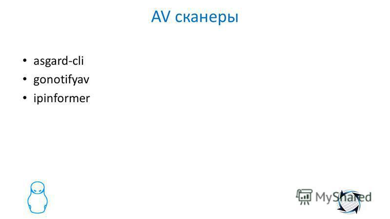 AV сканеры asgard-cli gonotifyav ipinformer
