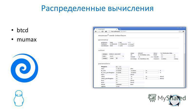 Распределенные вычисления btcd mumax