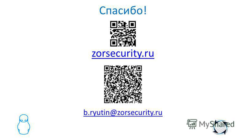 zorsecurity.ru Спасибо! b.ryutin@zorsecurity.ru