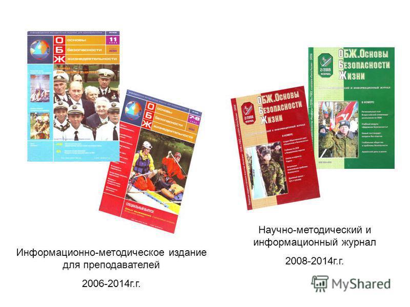 Информационно-методическое издание для преподавателей 2006-2014 г.г. Научно-методический и информационный журнал 2008-2014 г.г.