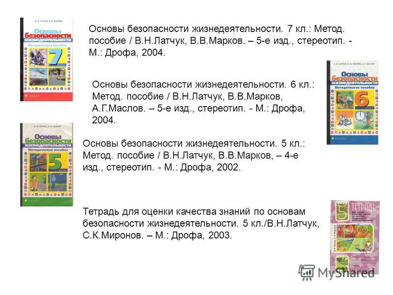 Скачать дидактические материалы по обж 5-9 классы в.н латчук