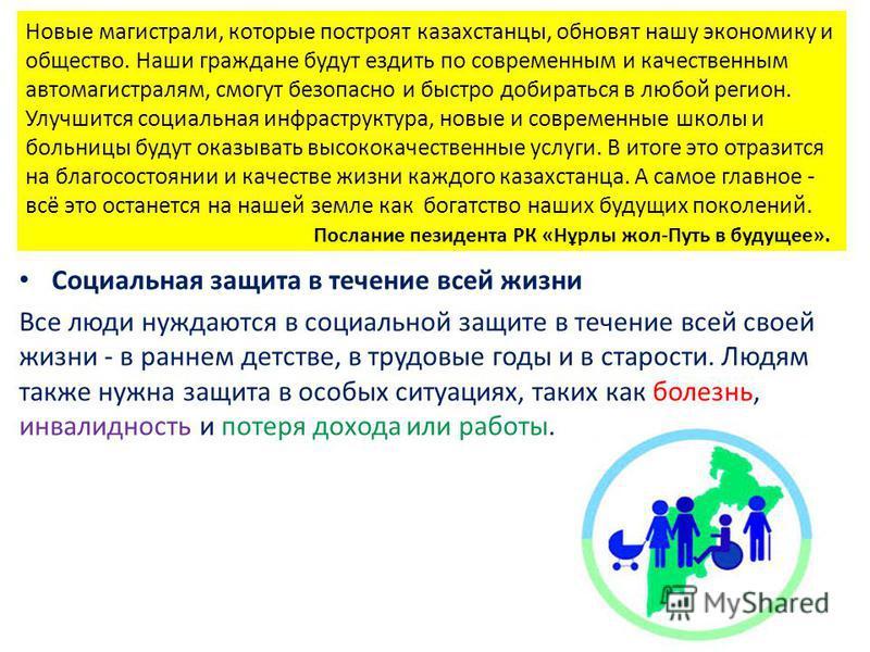 Новые магистрали, которые построят казахстанцы, обновят нашу экономику и общество. Наши граждане будут ездить по современным и качественным автомагистралям, смогут безопасно и быстро добираться в любой регион. Улучшится социальная инфраструктура, нов