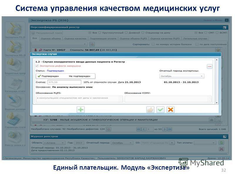 Система управления качеством медицинских услуг Единый плательщик. Модуль «Экспертиза» 32