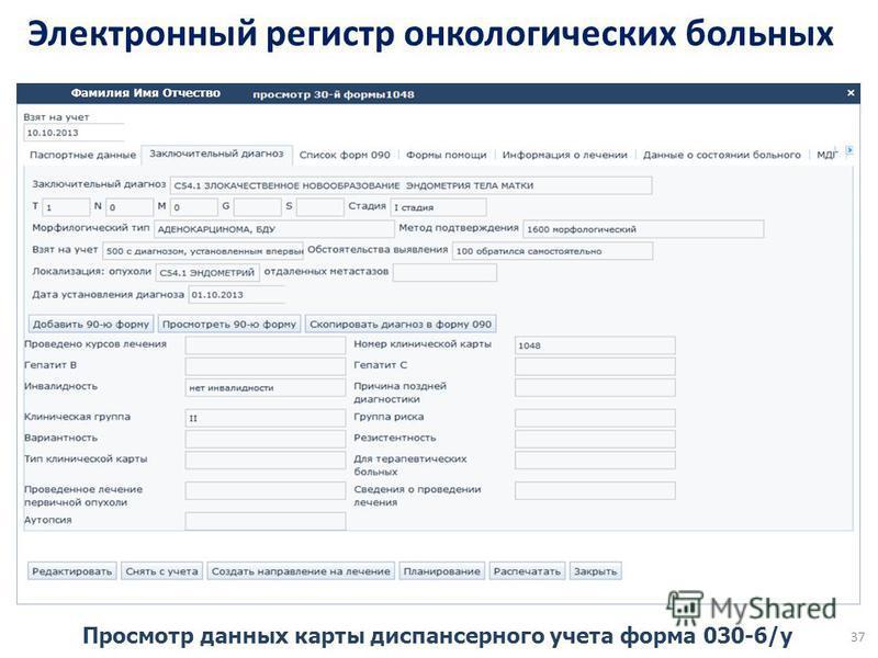 Просмотр данных карты диспансерного учета форма 030-6/у Фамилия Имя Отчество Электронный регистр онкологических больных 37