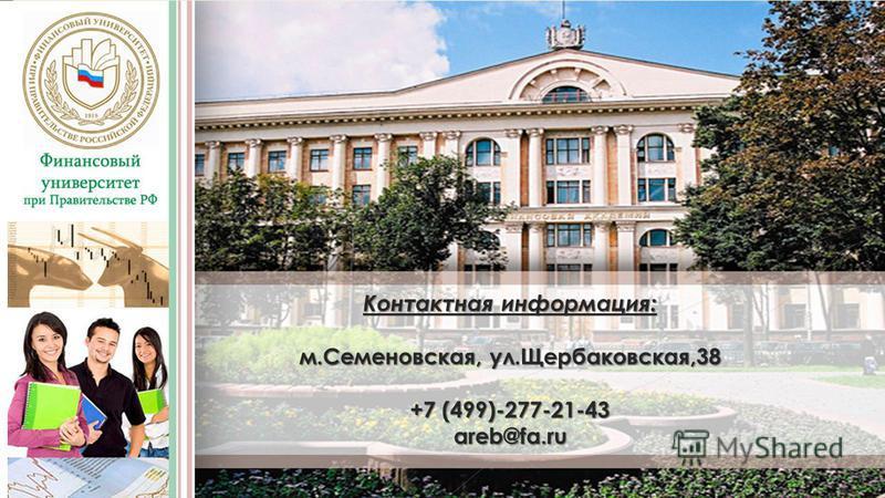 Контактная информация: м.Семеновская, ул.Щербаковская,38 +7 (499)-277-21-43 areb@fa.ru
