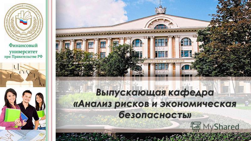 Выпускающая кафедра «Анализ рисков и экономическая безопасность»