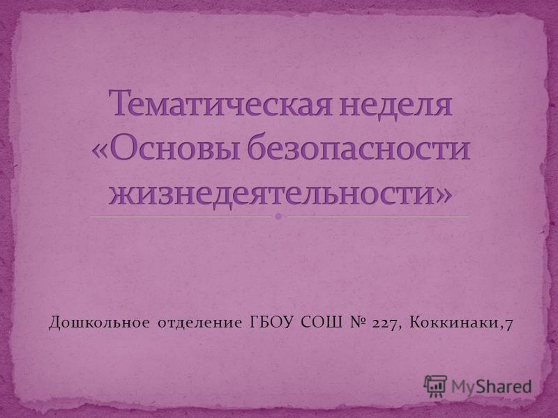 Дошкольное отделение ГБОУ СОШ 227, Коккинаки,7