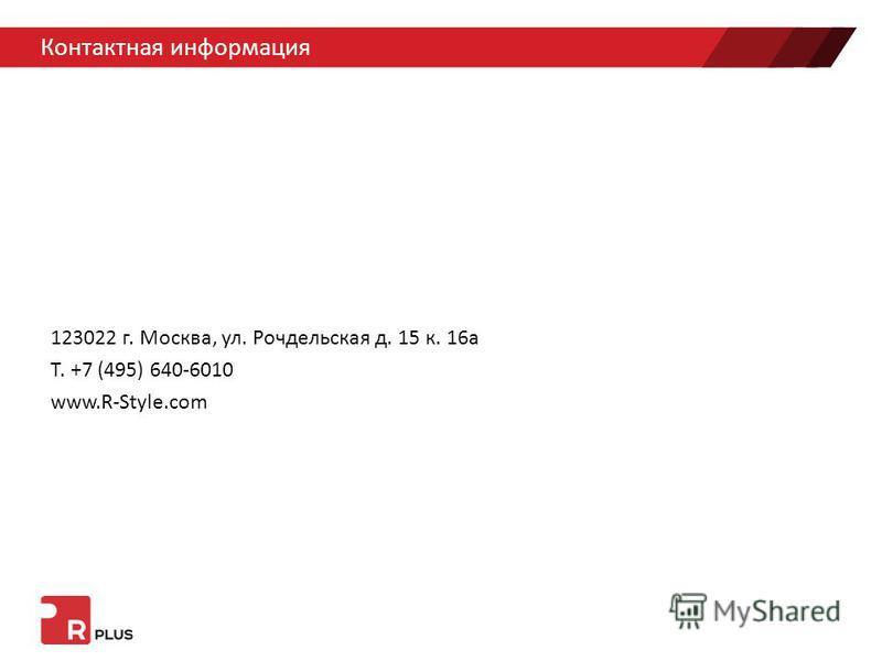 123022 г. Москва, ул. Рочдельская д. 15 к. 16 а Т. +7 (495) 640-6010 www.R-Style.com Контактная информация