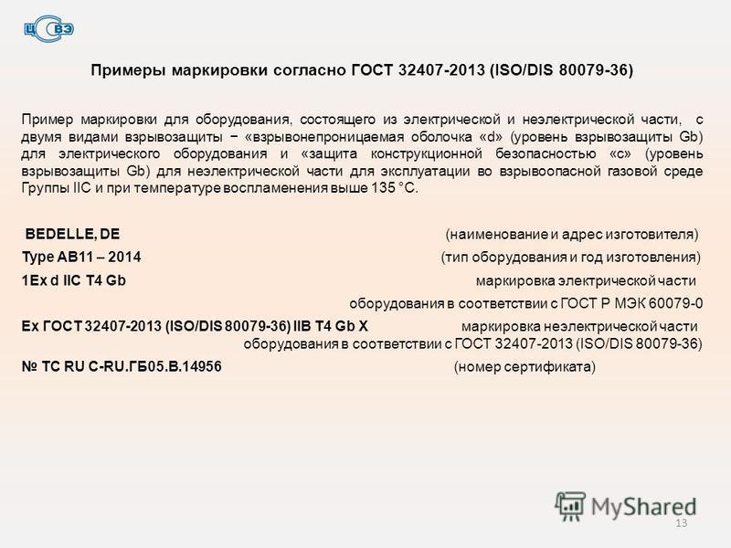 Примеры маркировки согласно ГОСТ 32407-2013 (ISO/DIS 80079-36) Пример маркировки для оборудования, состоящего из электрической и неэлектрической части, с двумя видами взрывозащиты «взрывонепроницаемая оболочка «d» (уровень взрывозащиты Gb) для электр